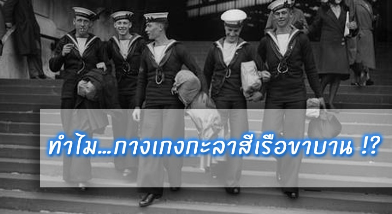 ทำไมกางเกงกะลาสีเรือขาบาน